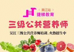 【吴江三级】公共营养师课程
