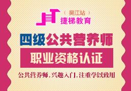 【吴江四级】公共营养师课程