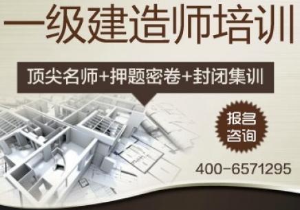 注册一级建造师课程班