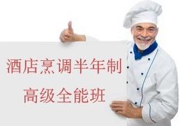 酒店烹调半年制培训班 杭州