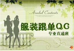 苏州服装跟单(QC)班