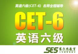 苏州英语六级(CET-6)辅导班