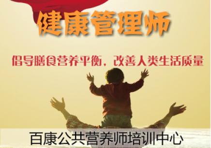 深圳南山区健康管理师培训