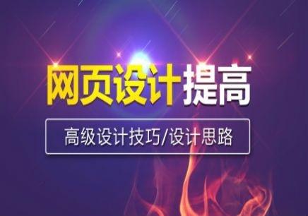 南京网页设计培训班