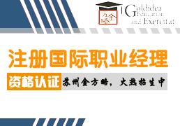 注册国际职业经理职业资格认证培训