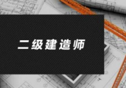 2018年二级建造师面授课 佛山