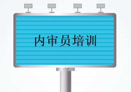 内审员培训 北京