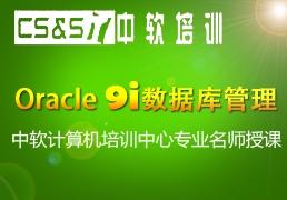 南京oracle10g培训中心哪个好