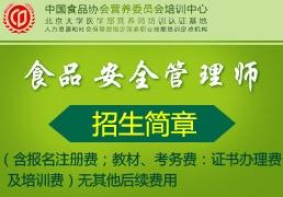 高级食品安全管理师 北京