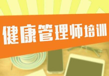 北京健康管理师培训班