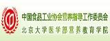 中国食品工业协会(北大医学部培训基地)