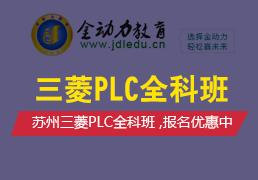 苏州三菱PLC全科班