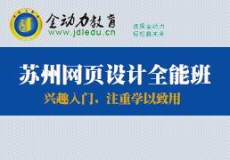 苏州网页制作高级培训班