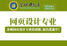 苏州网页设计专业培训班
