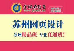 苏州网页设计精品班