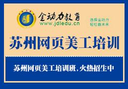 苏州网页美工培训班