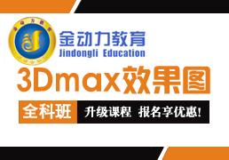 苏州3Dmax效果图培训机构 官方指定培训机构
