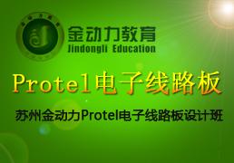 苏州Protel电子线路板设计培训