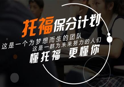 北京大学生托福100分冲刺班