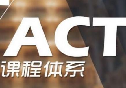 北京北外act优质培训