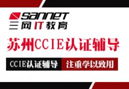 苏州CCIE认证培训
