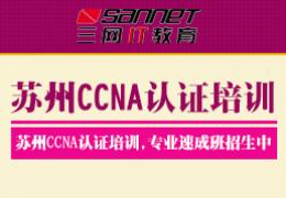 苏州CCNA认证培训