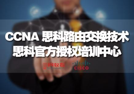 苏州CCNA课程培训
