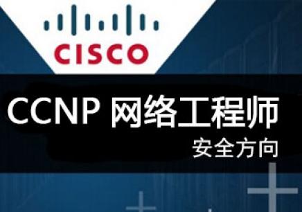 苏州CCNP课程培训班