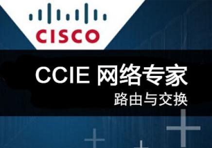 苏州CCIE课程培训