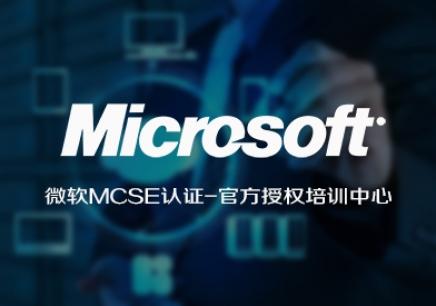 苏州微软认证培训班