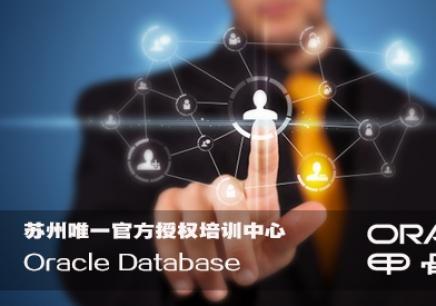 苏州Oracle认证培训机构