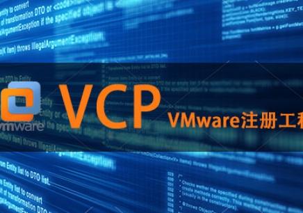 苏州VCP认证培训班