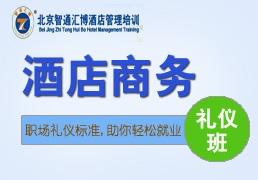 北京有培训酒店商务礼仪得吗