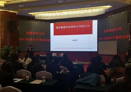 北京酒店管理培訓