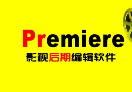北京adobe premiere 培训