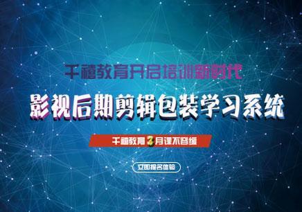 北京影视后期剪辑培训