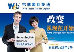 韦博商务英语学习班