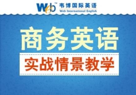 北京韦博商务英语