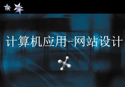 Dreamweaver网页设计强化班