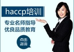 HACCP计划的建立、实施及管理实务培训班
