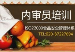 ISO22000食品安全管理体系内审员培训