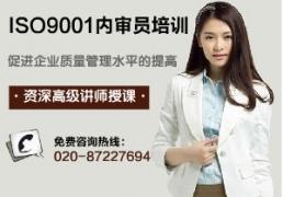 广州ISO9001质量管理体系内审员培训机构