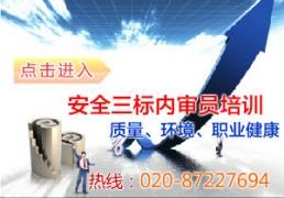 广州三标内审员培训机构