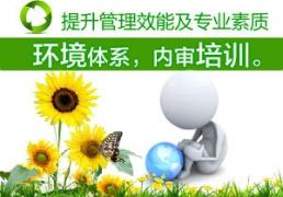广州ISO14001环境管理体系内审员培训