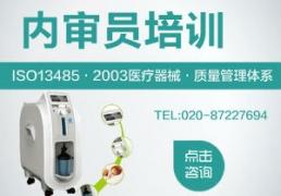 医疗器械质量管理体系内审员(ISO13485:2003)培训班