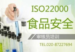 【ISO22000】外审员培训 广州