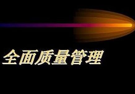 TQM全面质量管理培训班 广州