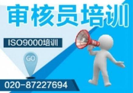 广州ISO9001外审员培训