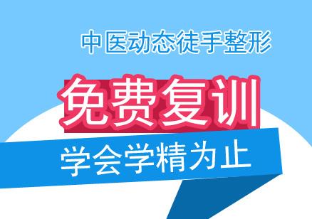 北京微整形学校价格