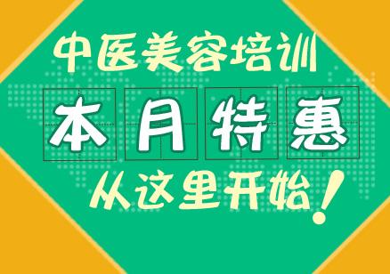 北京中医美容培训学校